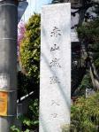 赤山城址入口道標