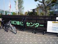 川口緑化センター
