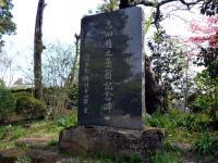 植木の開祖 吉田権之承翁記念碑