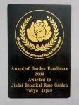 世界バラ会連合優秀庭園賞