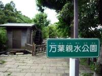 万葉親水公園