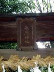 氷川神社の掲額