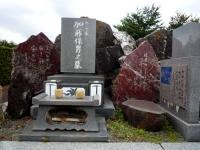 加藤保男墓所