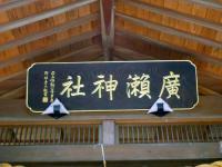 広瀬神社社号額