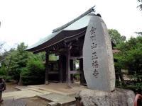 山門と寺号標