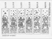 江戸名所図会の六面石幢
