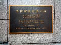 外国郵便創業の局