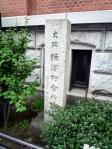 「史跡 横浜町会所跡」石碑