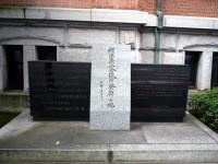 「横浜商工会議所発祥の地」碑