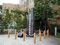 横浜港港湾労働者供養塔