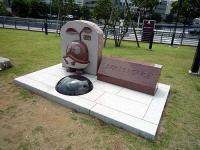 横浜開港150周年記念碑