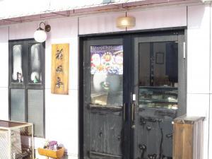 花心亭 4