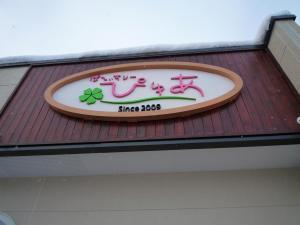 ぴゅあ 3