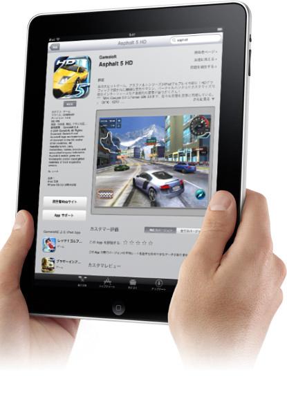 appstore_ipad_20100225.jpg