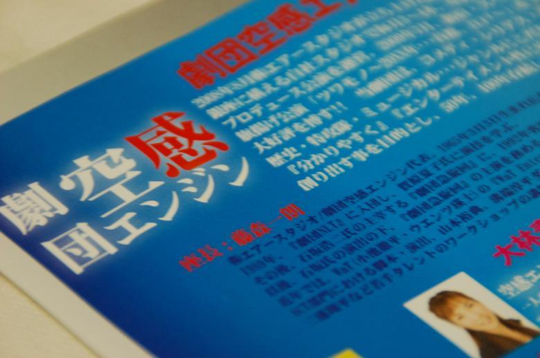 空感エンジン_001