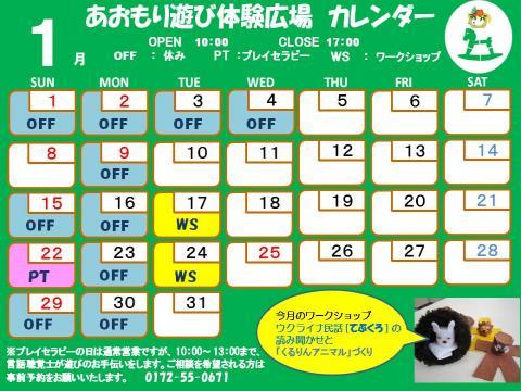 蠎・?エ逕ィ繧ォ繝ャ繝ウ繝?繝シ繝懊・繝臥畑2012縲?1譛・convert_20111223131541