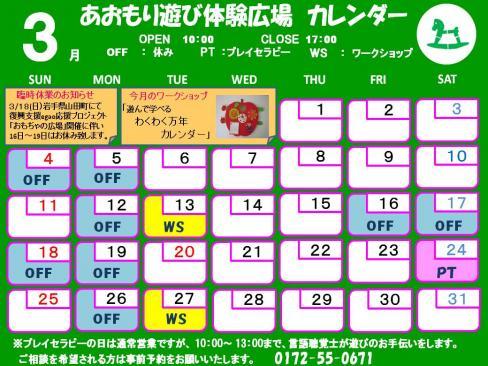蠎・?エ逕ィ繧ォ繝ャ繝ウ繝?繝シ繝懊・繝臥畑2012縲?3譛・convert_20120224145134