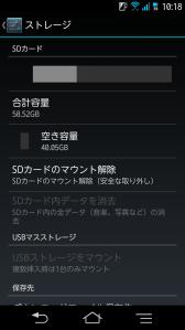 Micro SDXCカード認識