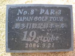 石岡ゴルフ練習