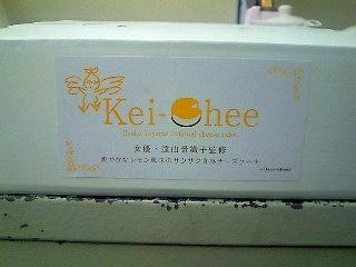 kei-chee.jpg