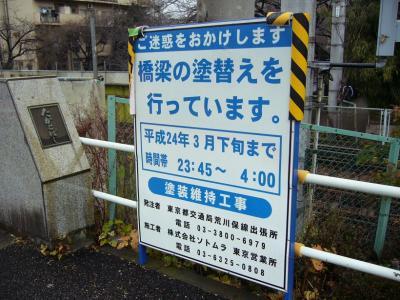 高戸橋-120122-001
