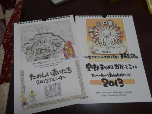 20121202-2
