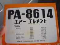 P1200601_convert_20120324172756.jpg