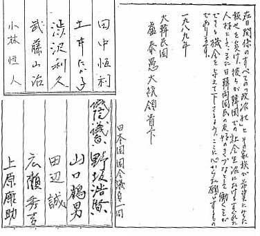 在日韓国人政治犯の釈放に関する要望書