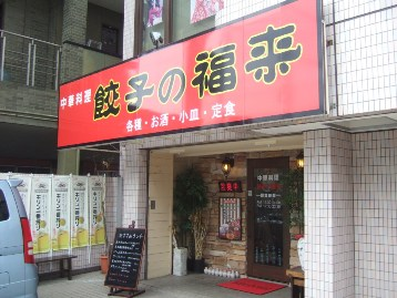 中華料理「餃子の福来」