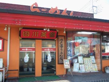 四川料理「四川菜館」