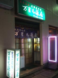 北海道料理「万里も茶屋」