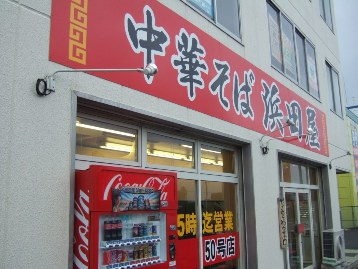 中華そば「浜田屋」50号バイパス店