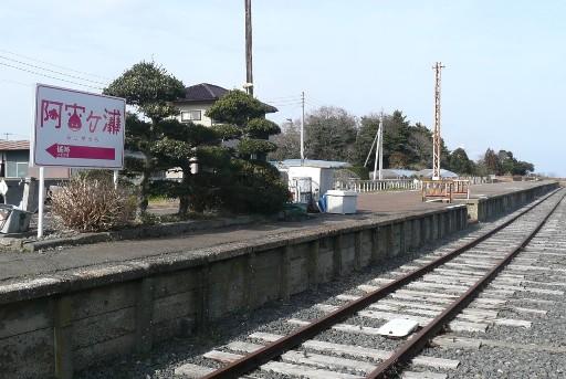 阿字ヶ浦駅の案内