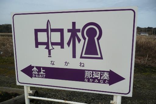 中根駅の案内