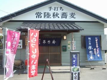 麺工房「夢想庵」
