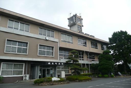 城里町役所