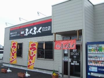 麺屋「ふくふく」日立店