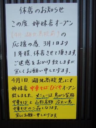 和節中華そば「まるしん」休店のお知らせ