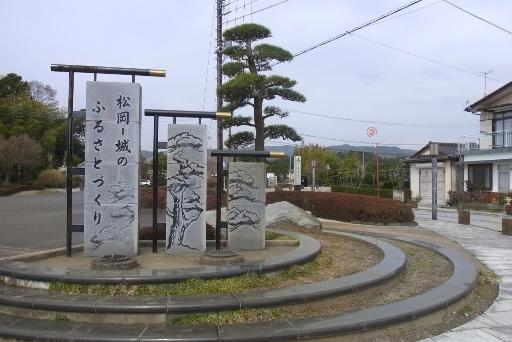 松岡城のふるさとづくり