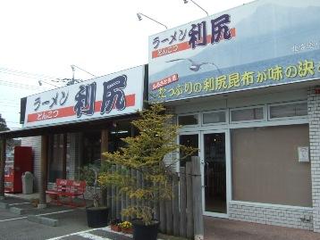 ラーメン「利尻」高萩店
