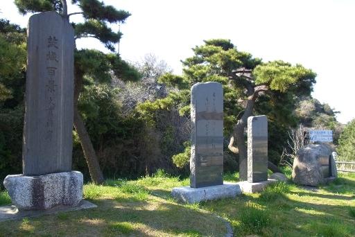 大関五郎の詩碑