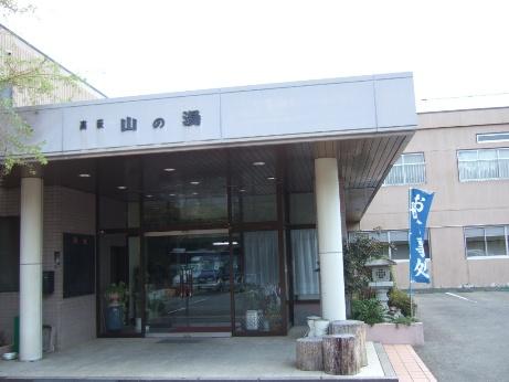 旅館高萩「山の湯」