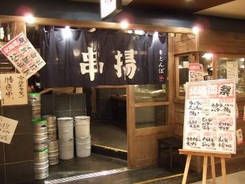 「串とんぼ」水戸店