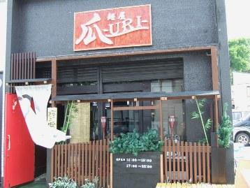 麺屋「瓜-URI-」