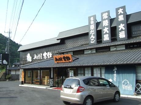 奥久慈屋「吉餅」