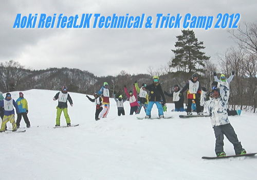 青木玲camp2012