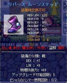 Maple100608_210206-crop.jpg