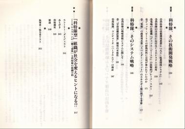ウルトラマン研究序説 目次2