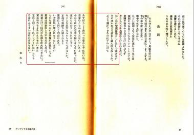 マンデヴィル 蜂の寓話 34-35a
