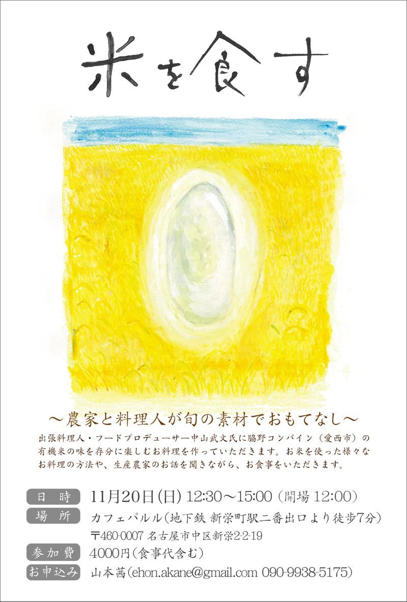 2011 お米を食す フライヤー